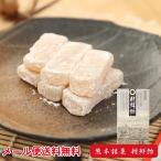 【メール便送料無料】熊本銘菓 朝鮮飴 もち米 水あめ 砂糖【たっぷり250g】