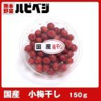 国産 小梅干し【150g】同梱専用 ※こちらの商品は野菜セット購入した方のみの同梱商品になります。