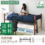 ベッド ミドルベッド シングル パイプベッド おしゃれ 高96 長209 木製 ロフトベッド 新生活 極太-HAPPEAST