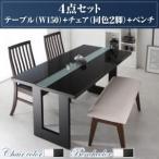 シンプルモダンテイスト ハイバックチェア ダイニング 4点セット(テーブル+チェア2脚+ベンチ1脚)  W150