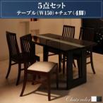 シンプルモダンテイスト ハイバックチェア ダイニング 5点セット(テーブル+チェア4脚)  W150