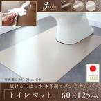 拭ける・はっ水 本革調モダンダイニングラグ・マット トイレマット  60×125cm