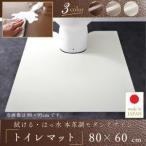 拭ける・はっ水 本革調モダンダイニングラグ・マット トイレマット  80×60cm