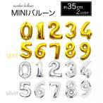 【ストロー付】数字 バルーン 風船 誕生日 バースデー ゴールド シルバー  約35cm 送料無料