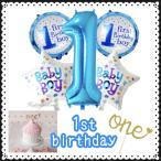 1歳 誕生日 男の子 バースデー 風船 バルーン one ケーキトッパー 1才 飾り 飾りセット バルーンギフト 一歳 一才 プレゼント 飾り付け  お祝い 【送料無料】