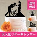 ケーキトッパー 結婚式 ウェディング 飾り デコレーション 【送料無料】