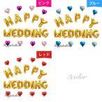 結婚式 バルーン ウェディング ハート8個付き 風船 アルファベット型 文字 ピンク ブルー レッド【送料無料】