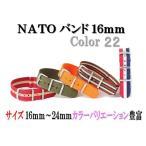 時計ベルト NATOベルト NATOバンド ナイロンストラップ ミリタリーベルト TAIMX CASIO KNOTOなど 替えバンド 【16mm 】