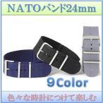 NATOバンド/(布)ナイロンストラップ/TIMEX/KNOT/DW/替えバンド24mm
