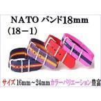 NATOバンド/(布)ナイロンストラップ/ミリタリーベルト/TAIMX CASIOなど全39色 (替えバンド18mm-1 )