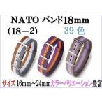 時計ベルト NATOバンド ナイロンストラップ ミリタリーベルト TAIMX CASIO KNOTOなど全39色  替えバンド 【18mm_2】 )