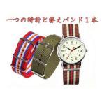腕時計 男女兼用 NATO時計 軍用時計 ミリタリー NA