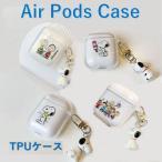 Yahoo!ハッピデイAirPodsケース AirPods2 ソフトシリコンケース かわいい キャラクター イヤホンケース  落下防止  キャラクタースヌーピーエアポッドケース