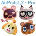 airPods ケース  1.2  proかわいい キャラクター イヤホンケース 落下防止 カラビナ付きどうぶつの森エアポッドケース
