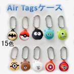 AirTagケース シリコン保護ケース キャラクター エアタグケース エアタグカバー