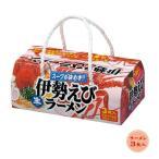 ラーメン 生麺 海鮮スープ ギフト 粗品 記念品 景品 プレゼント 贈り物