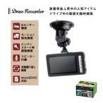 ショッピングドライブレコーダー ドライブレコーダー SDカード 送料無 人気 ノベルティ 粗品 記念品 ギフト プレゼント