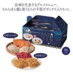 長崎ちゃんぽん 皿うどん 食べ比べセット ギフト 粗品 販促 記念品 景品 プレゼント