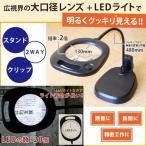 ルーペ LEDライト付 スタンド式 クリップ式 大口径レンズ