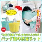 洗濯ネット バッグ型 洗濯バッグ 仕切り付 2色組 メッシュ生地 ブルー イエロー