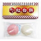 お餅 紅白餅 2個 ギフト 粗品 販促品 記念品 景品 プレゼント プチギフト