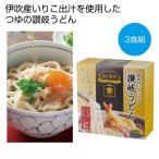 讃岐うどん 生麺 うどん 麺類 ギフト 粗品 記念品 景品 プレゼント