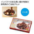 焼きそば麺 黒ソース焼きそば ギフト 粗品 記念品 景品 プレゼント プチギフト