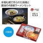 札幌ラーメン 醤油 味噌 4食組 ギフト 粗品 販促品 記念品 景品 プレゼント