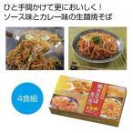 焼きそば麺 ソース味 カレー味 ギフト 粗品 記念品 景品 プレゼント プチギフト