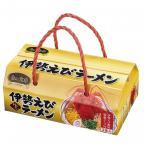 ラーメン 生麺 伊勢海老ラーメン 麺類 ギフト 粗品 記念品 景品 プレゼント