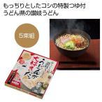 讃岐うどん 5束組 乾麺 ギフト 粗品 販促品 記念品 景品 プレゼント