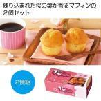 マフィン 桜マフィン 2個組 ギフト 粗品 販促品 記念品 景品 プレゼント