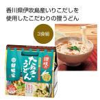 讃岐うどん 生麺 うどん ギフト 粗品 販促品 記念品 贈り物 プレゼント