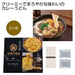 カレーうどん 乾麺 うどん 粗品 販促品 記念品 贈り物 プレゼント