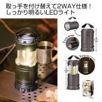 ランタン 電池式 懐中電灯 ギフト 粗品 記念品 プレゼント ノベルティ