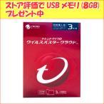 送料無料 メール便 即納 代引可 トレンドマイクロ ウイルスバスター クラウド 同時購入版 3年 3台 16年9月発売版