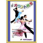 社交ダンス DVD・クイックステップ レッスン/カウント先生 VOL14 クイックステップ 中級〜上級