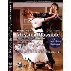社交ダンス DVD・スローフォックスレッスン/青木康典・知子組のミッション・ポッシブル、スローフォックストロット