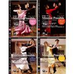 社交ダンス レッスン/「青木康典・知子組のミッション・ポッシブル」4巻セット