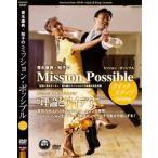 社交ダンス DVD・クイックステップ レッスン/青木康典・知子組のミッション・ポッシブル、クイックステップ