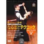 社交ダンス DVD・スローフォックス レッスン/なるほどテクニック・スローフォックストロット編