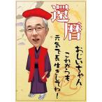 【似顔絵長寿祝いパック】還暦や米寿のお祝いに!世界に一つの贈り物です!