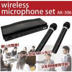 ダブル ワイヤレスマイク 受信機セット カラオケ ワイヤレスマイクセット 会議 マイク306