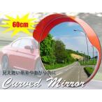 カーブミラー 60センチ 道路 車庫 GJJ-60-OR