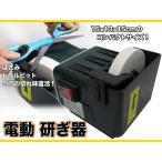 グラインダー コンパクトサイズ はさみ ドリル 包丁の切れ味復活 電動 両面刃物研ぎ Y-CT-02
