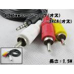 φ3.5mmミニジャック 3RCA変換ケーブル/1.5M コード1517