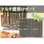 工具壁掛けボードセット 2枚組み 壁掛けSNDB 道具箱 工具箱 収納 縦 横 連結可能