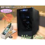 ワインセラー 8本 収納 ハーフミラーガラス 家庭用 ワインセラBCW-25C
