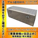 アルミ工具箱 アルミチェッカー製 アルミ 物置 工具箱 道具箱 縞板風 1220×460×430mm トラック荷台箱 工具ボックス1244