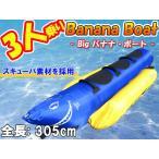 バナナボート 3人乗り 3m5cm 海水浴 マリンレジャー ジェットスキー 3人用 ボート704